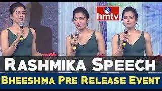 Rashmika Mandanna Cute Speech | Bheeshma Pre Release Event | hmtv
