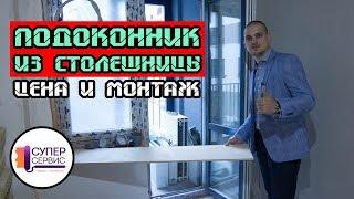 Подоконник из столешницы | Как установить подоконник | Ремонт квартир в Петербурге<