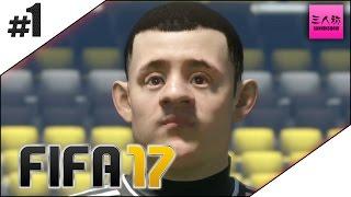 【三人称】FIFA17 部活動#1【PS4】