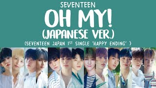 [LYRICS/가사] SEVENTEEN (세븐틴) - Oh My! (Japanese Version) [Seventeen Japan 1st Single Happy Ending]