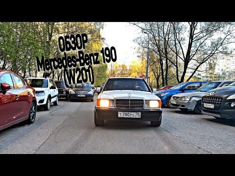 ОБЗОР Mersedes-Benz 190(W201). Раритет.