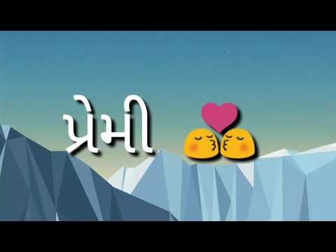 Premika Ni Lagan Kankroti Lakhat New Gujarati Whatsapp Song