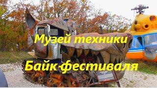 Музей байкеров / Севастополь / Крым
