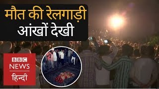 Amritsar Rail Accident on Dussehra: Eyewitness accounts of Killer train  (BBC Hindi)