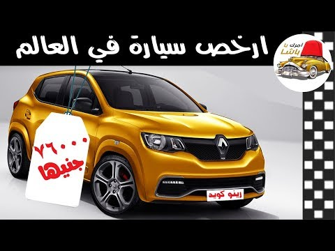 ملك السيارات | ارخص سيارة في العالم رينو كويد السعر و المواصفات - renault kwid