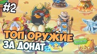 ANGRY BIRDS EPIC ПРОХОЖДЕНИЕ - Часть 2 - ТОП ДОНАТ