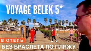 В отель Турции БЕЗ БРАСЛЕТА ПО ПЛЯЖУ на ВСЕ ВКЛЮЧЕНО Voyage Belek Golf Spa 5