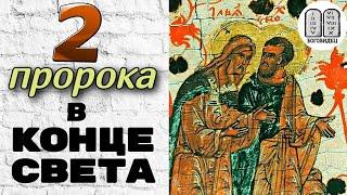 Два последних пророка, которых убьет антихрист. Максим Каскун