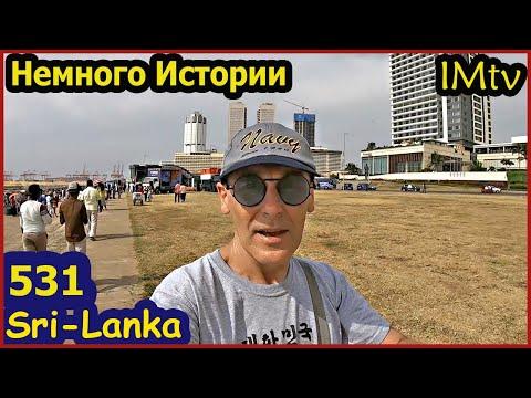 Шри Ланка История. Уличная Еда на пляже. Купил военную кепку