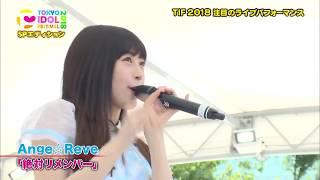 TIF2018 SMILE GADEN Ange☆Reve.