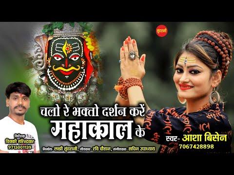 चलो रे भक्तो दर्शन करे महाकाल के - Aasha Bisen 9713001139 || Lord Shiva Sawan Special Song