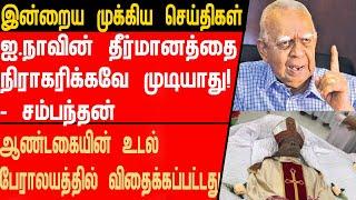 இன்றைய பிரதான செய்திகள் 05-04-2021    Sri Lanka – Tamil Nadu News   TubeTamil News
