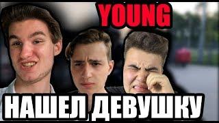 КОРОЧЕ ГОВОРЯ, YOUNG НАШЕЛ ДЕВУШКУ