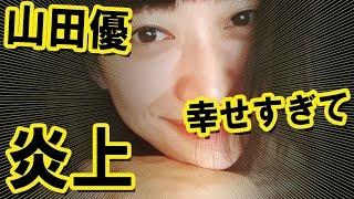 【画像】山田優、小栗旬に抱かれた後の写真アップで炎上 チャンネル登録...