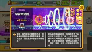 【GoGameTV】跑跑薑餅人:烤箱大逃亡 - 餅乾介紹