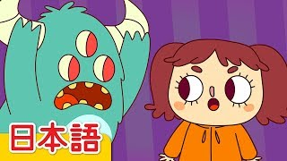 あっちいけ!「Go Away!」| 童謡 | Super Simple 日本語 thumbnail
