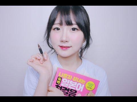 [한국어 ASMR , ASMR Korean] 언니 우리 같이 일본어 공부해요 | 기초 일본어 인사 표현 | 공부 롤플레이