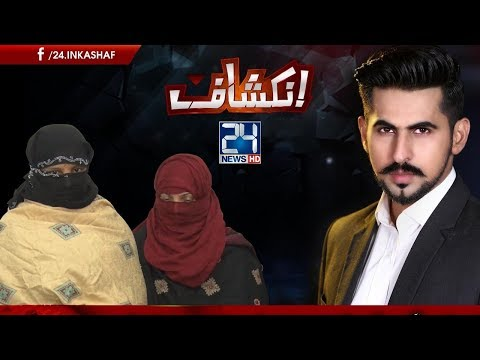 Inkashaf - 23 December 2017 - 24 News HD