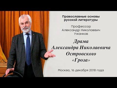 """А.Н. Ужанков. """"Гроза"""" Островского через призму учения о прилоге"""