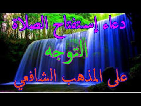 دعاء الاستفتاح للصلاة على المذهب الشافعي (دعاء التوجه ) بعد التكبيرة الاولى (تكبيرة الاحرام ) وحكمه
