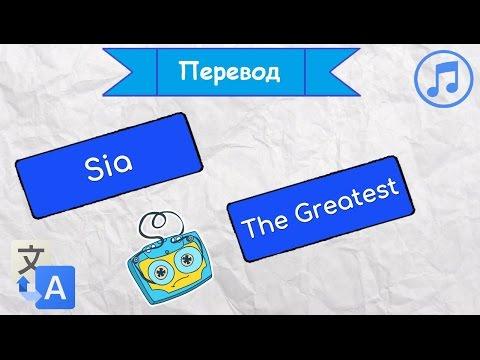 Перевод песни Sia - The Greatest на русский язык - YouTube