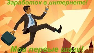 ツ Компания Зевс Заработок В Интернете  ► Дополнительный заработок денег без вложений на ви