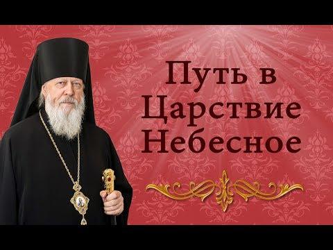 Путь в Царствие Небесное