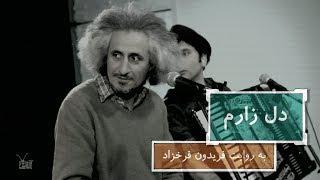 محسن نامجو - دل زارم (به روایت فریدون فرخزاد) - برنامه نوروز آنتن