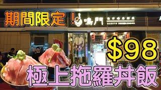【識食之人】期間限定 !$98極上拖羅丼飯【鳴門魚市場居酒屋】