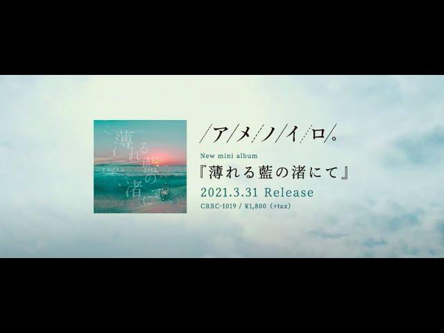 アメノイロ。『薄れる藍の渚にて』Teaser Movie