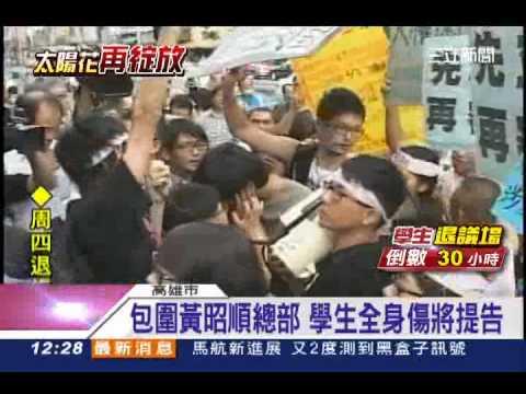 黑潮包圍黃昭順總部 警架離學生傷|三立新聞台