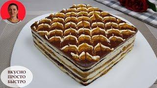 торт БЕЗ ВЫПЕЧКИ ✧ ЖАР–ПТИЦА ✧ Невероятно Вкусный и Сочный
