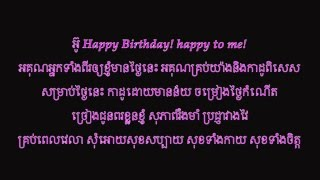 Happy Birthday to me ( Khmer original song ) by Fandy