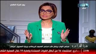 هنا القاهرة| مجلس النواب يرفض طلب مجلس العموم البريطاني بزيارة المعزول مرسي