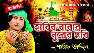 Download lagu শর ফউদ দ ন ব ব ভ ণ ড র হ ব ব ব ব Habib Babar Nurer Chobi Music Audio MP3