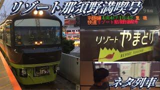 【ネタ列車】リゾート那須野満喫号に乗ってみた。【1906宇都宮3】
