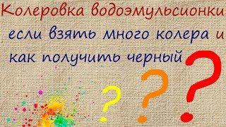 Водоэмульсионная краска и колеровка | Художник Наталья Боброва