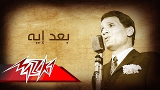 Ba'ad Eh - Abdel Halim Hafez بعد ايه - عبد الحليم حافظ