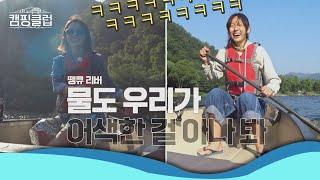 [선공개] 이효리♥이진 ′카누 데이트′ 함께하니 되살아나는 추억 캠핑클럽(CampingClub) 2회