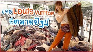 เอาละเหวยยย เจอถุง Louis Vuitton ที่ตลาดปัฐจ้าา 🍊ส้ม มารี 🍊