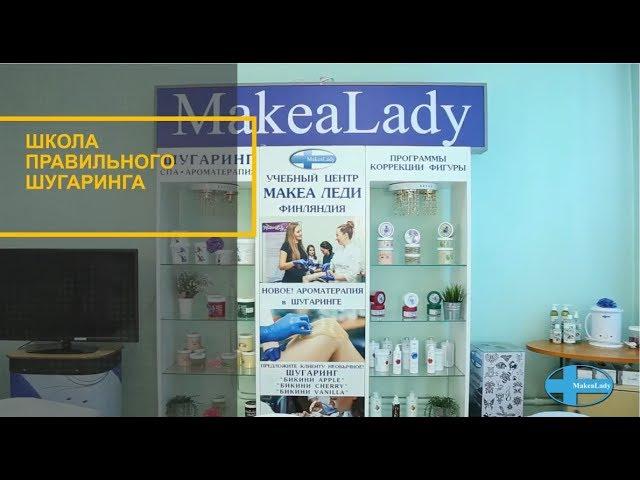 MakeaLady - школа правильного шугаринга