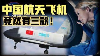 中国航天飞机太先进!不公开是想隐藏什么?修建全球最长5000米航天飞机跑道 China's mysterious space shuttle conducts tests(2021)@布解探秘