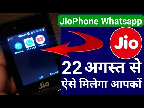 Jio Phone Whatsapp App Update | JioPhone Whatsapp App Download from 22  August 2018