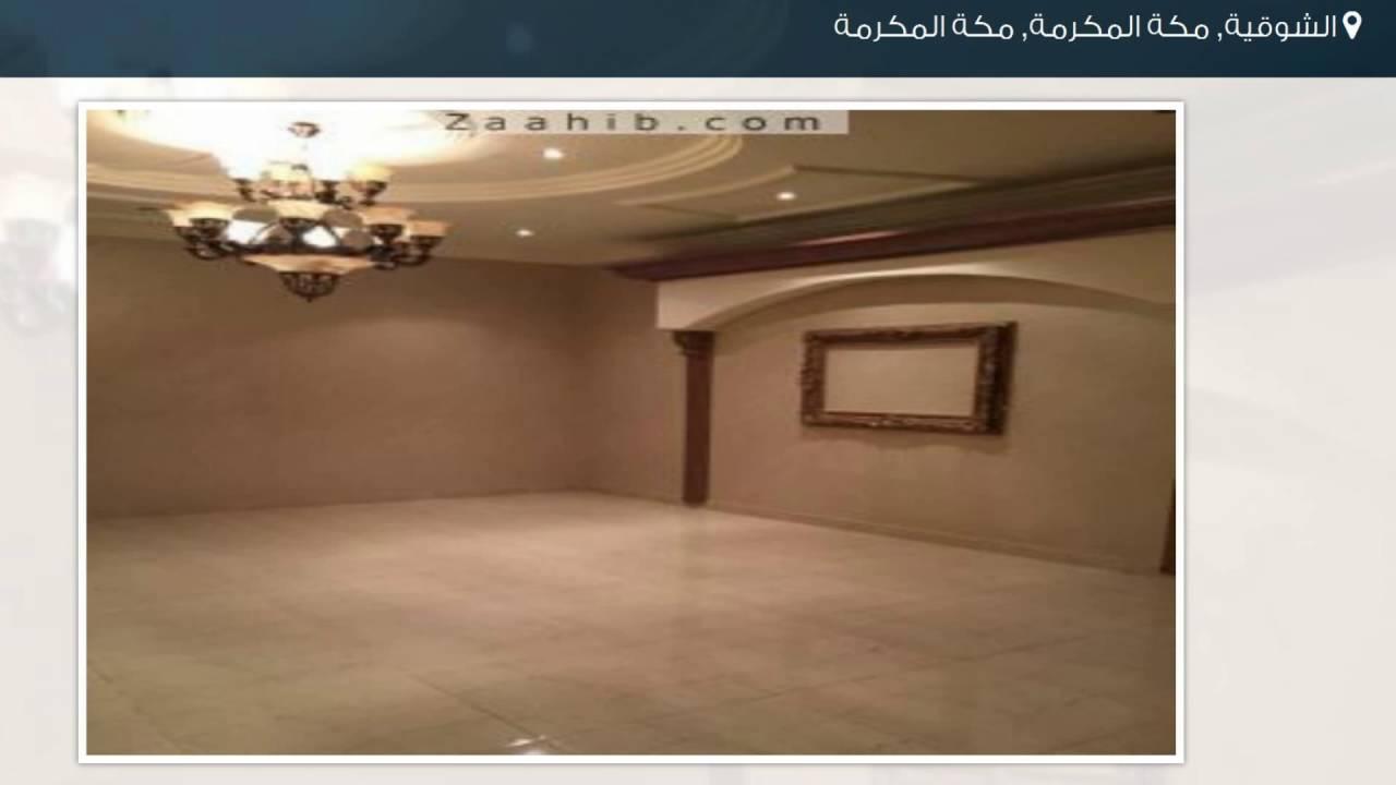 شقة للإيجار في الشوقية مكة المكرمة Youtube