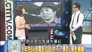 2014.08.14新聞龍捲風part5 讓「台灣卓別林」變毒蟲 許不了被黑幫壓榨到死?