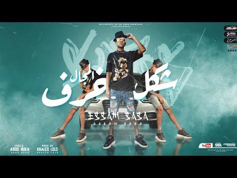 كليب مهرجان شكل المجال خرف ( ثابت لا يوم هتنسي ) عصام صاصا الكروان - Essam Sasa