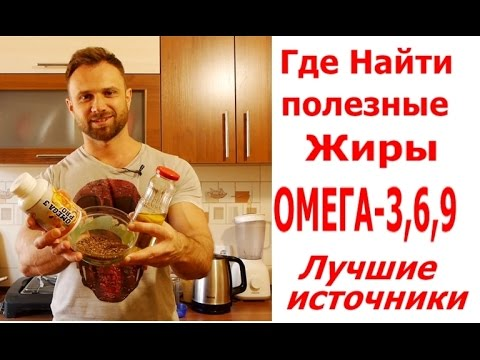 Омега-3: для чего полезно? Омега-3 жирные кислоты: чем