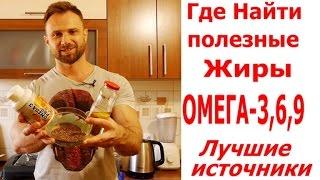 Где Брать Полезные Жиры ОМЕГА-3, 6, 9 – Лучшие Добавки
