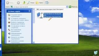OS.17 Настройка протокола IP в Windows XP