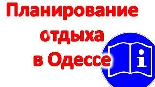 Как правильно планировать отдых в Одессе. На что нужно обратить внимание